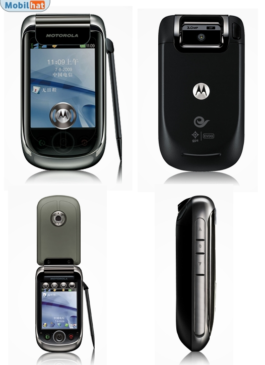 Motorola A1890 Price in Philippine Peso