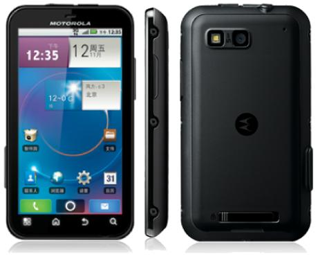 Motorola MOTO ME525   Full Mobile Phone Specifications