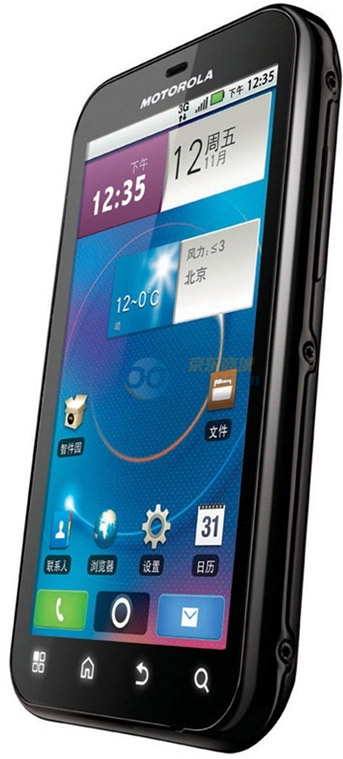 Motorola MOTO ME525   Specs and Price   Phonegg