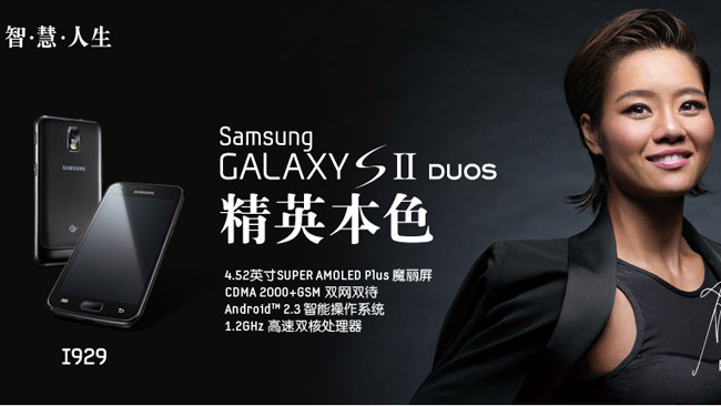 Samsung Unveils Galaxy S II Duos Exclusively for China